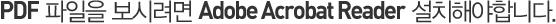PDF 파일을 보시려면 Adobe Acrobat Reader 설치해야합니다.